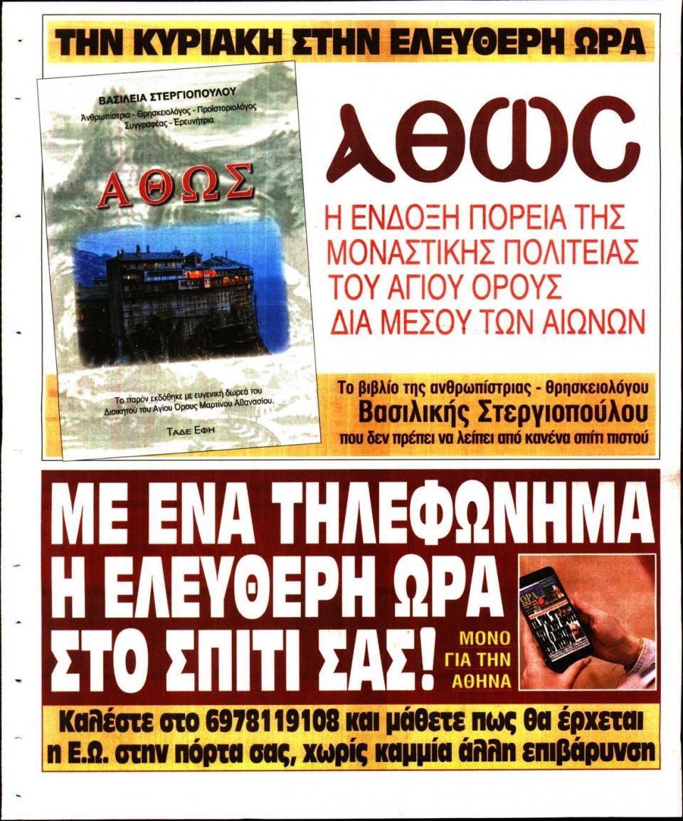 Οπισθόφυλλο Εφημερίδας - Ελεύθερη Ώρα - 2020-05-28
