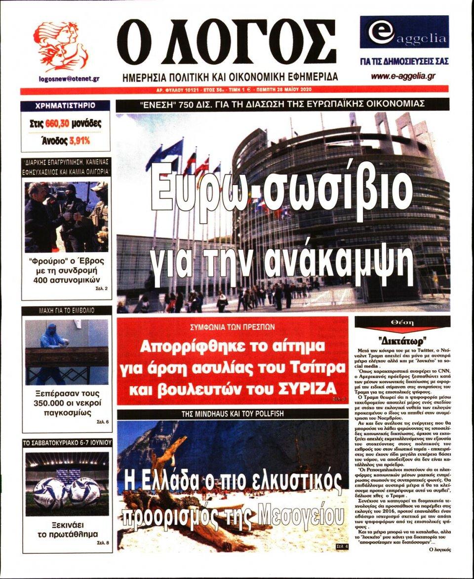 Πρωτοσέλιδο Εφημερίδας - Λόγος - 2020-05-28