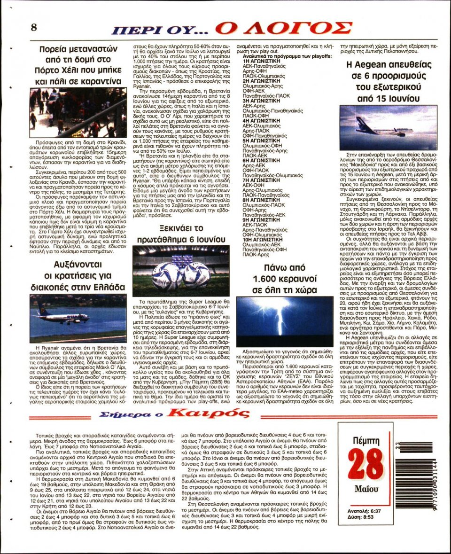 Οπισθόφυλλο Εφημερίδας - Λόγος - 2020-05-28