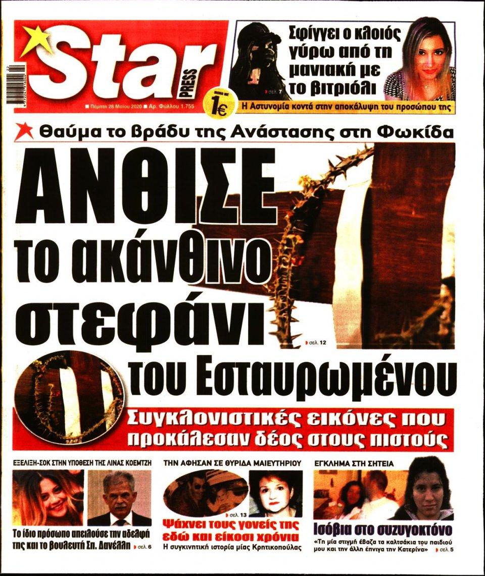 Πρωτοσέλιδο Εφημερίδας - STAR PRESS - 2020-05-28