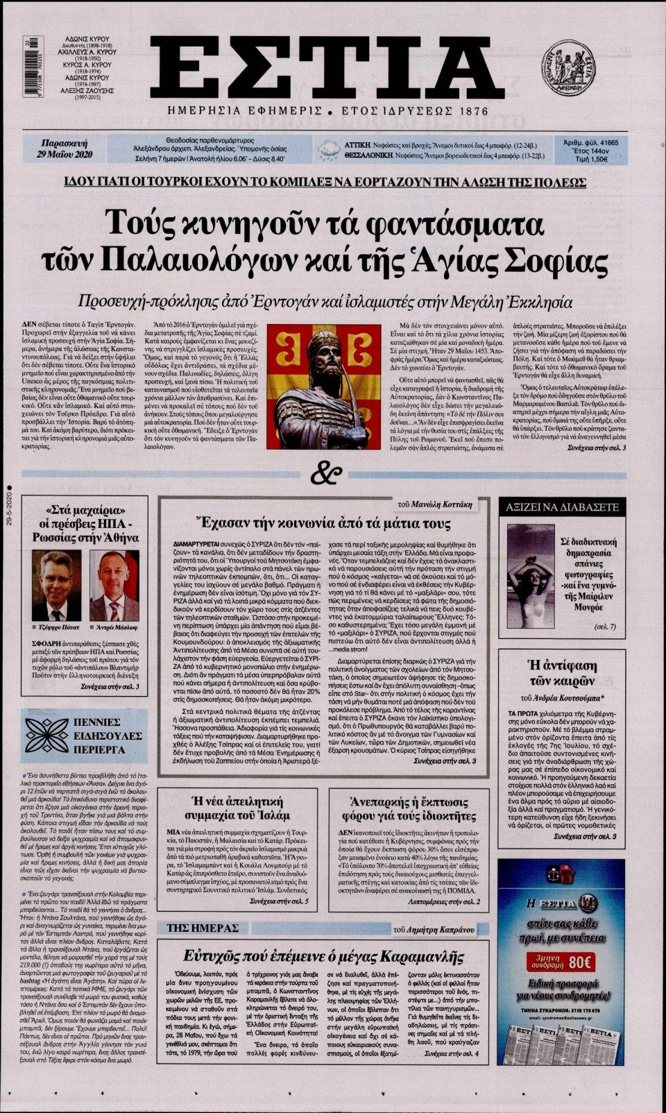 Πρωτοσέλιδο Εφημερίδας - Εστία - 2020-05-29