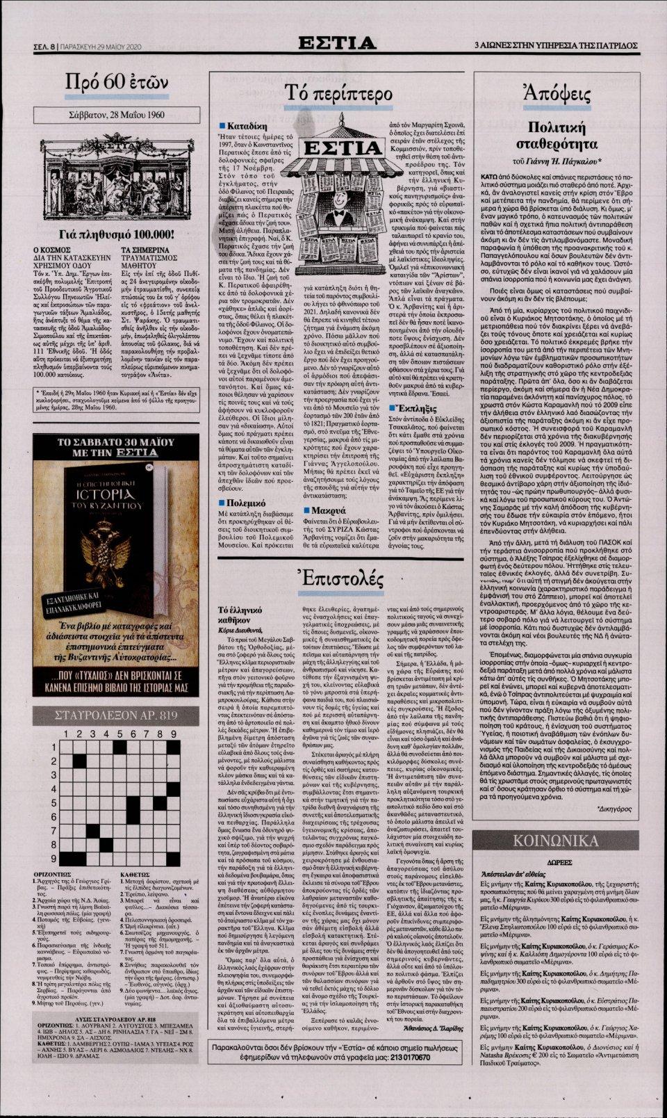 Οπισθόφυλλο Εφημερίδας - Εστία - 2020-05-29
