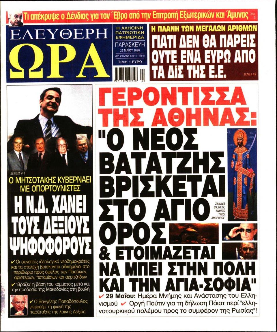 Πρωτοσέλιδο Εφημερίδας - Ελεύθερη Ώρα - 2020-05-29