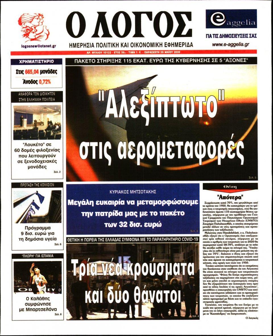 Πρωτοσέλιδο Εφημερίδας - Λόγος - 2020-05-29