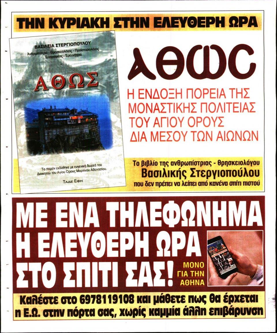 Οπισθόφυλλο Εφημερίδας - Ελεύθερη Ώρα - 2020-05-29