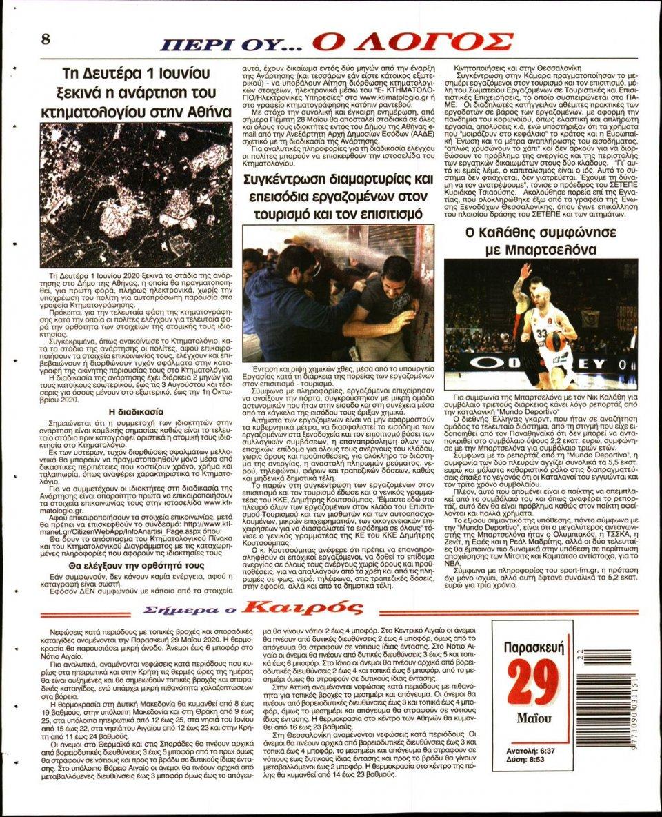 Οπισθόφυλλο Εφημερίδας - Λόγος - 2020-05-29