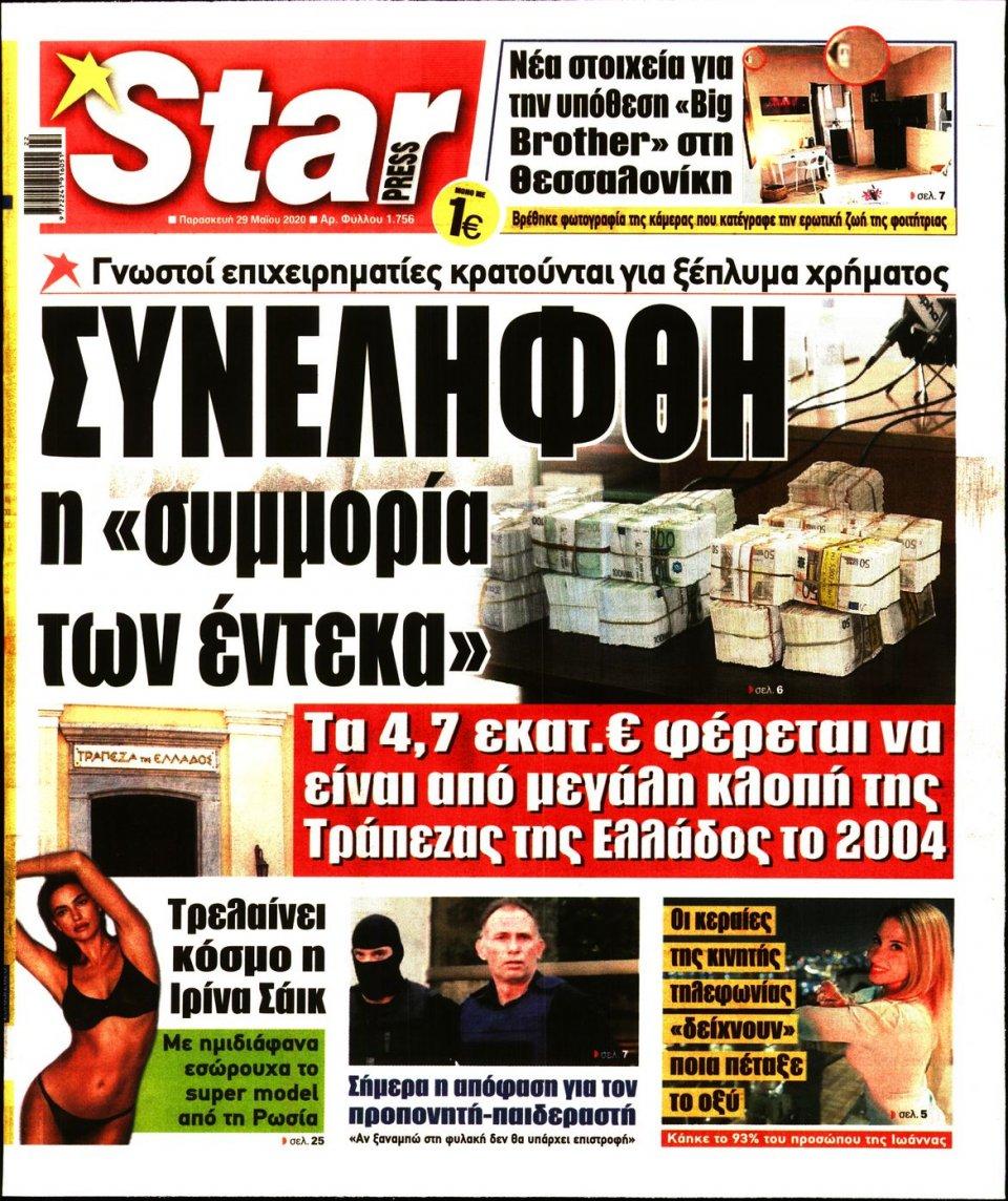 Πρωτοσέλιδο Εφημερίδας - STAR PRESS - 2020-05-29