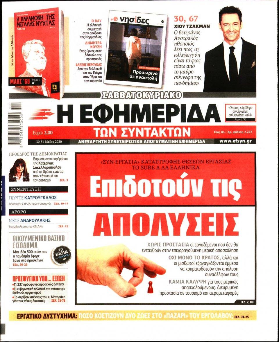 Πρωτοσέλιδο Εφημερίδας - Η ΕΦΗΜΕΡΙΔΑ ΤΩΝ ΣΥΝΤΑΚΤΩΝ - 2020-05-30