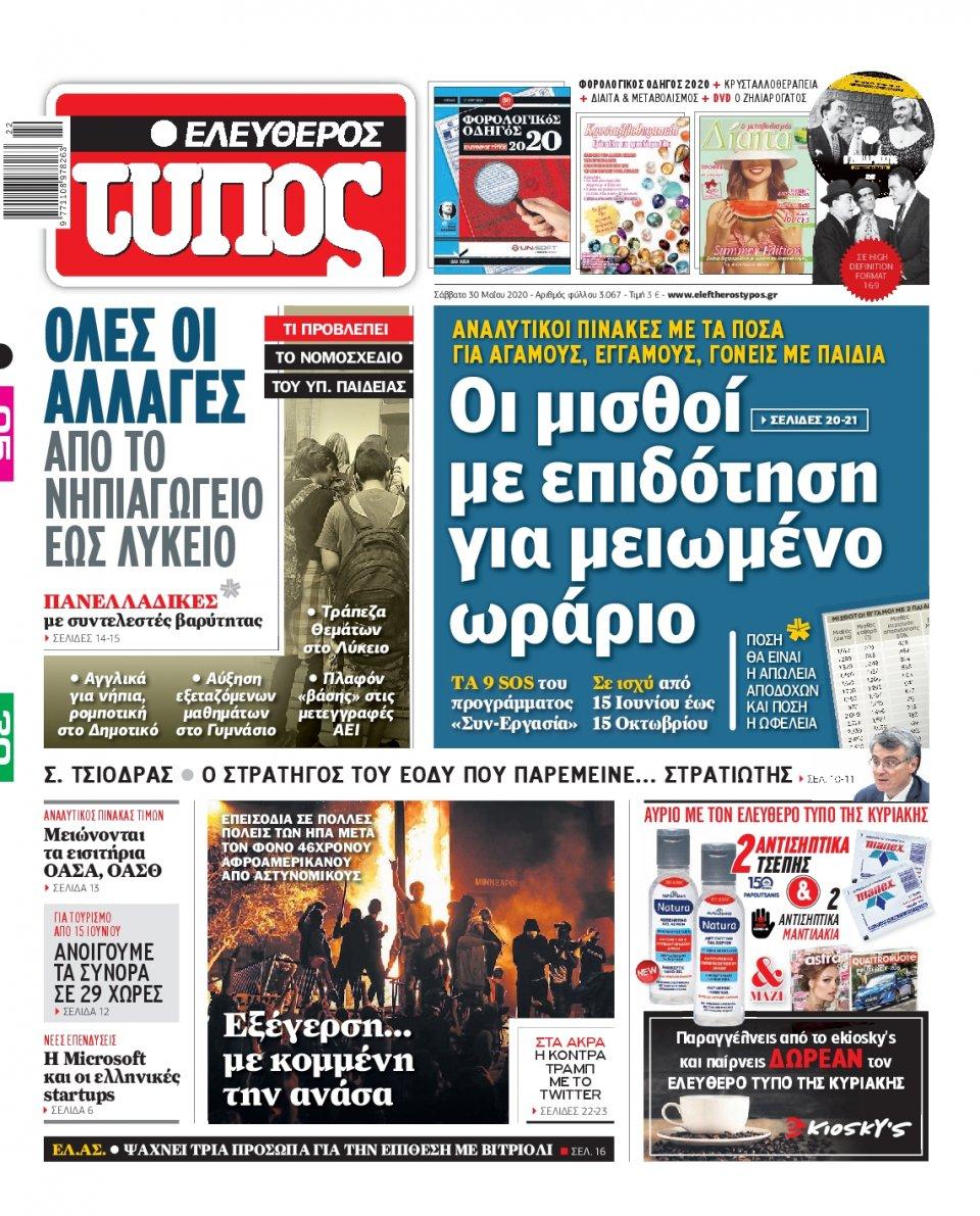 Πρωτοσέλιδο Εφημερίδας - Ελεύθερος Τύπος - 2020-05-30