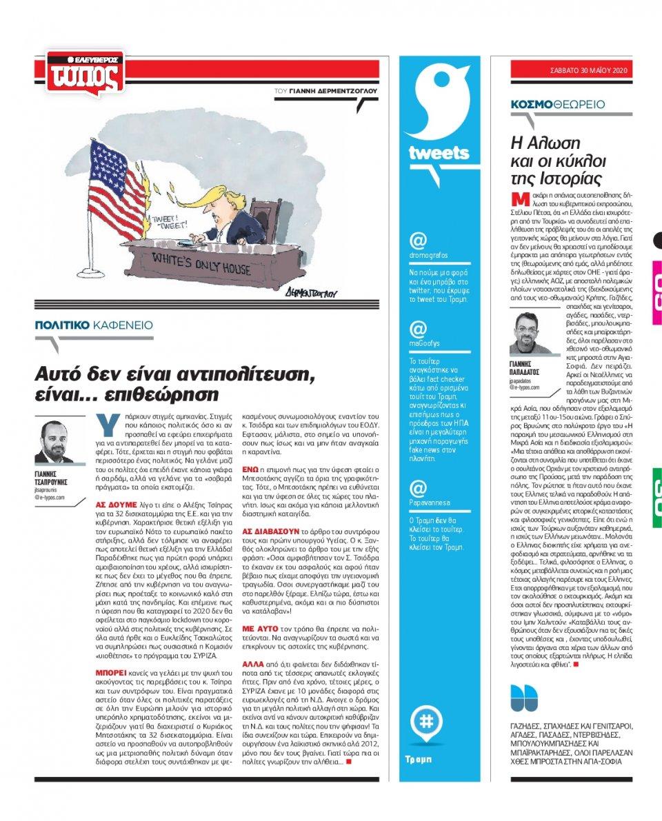 Οπισθόφυλλο Εφημερίδας - Ελεύθερος Τύπος - 2020-05-30