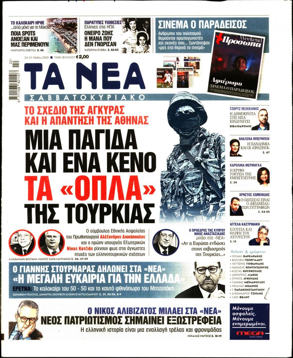 Πρωτοσέλιδο Εφημερίδας - Τα Νέα - 2020-05-30