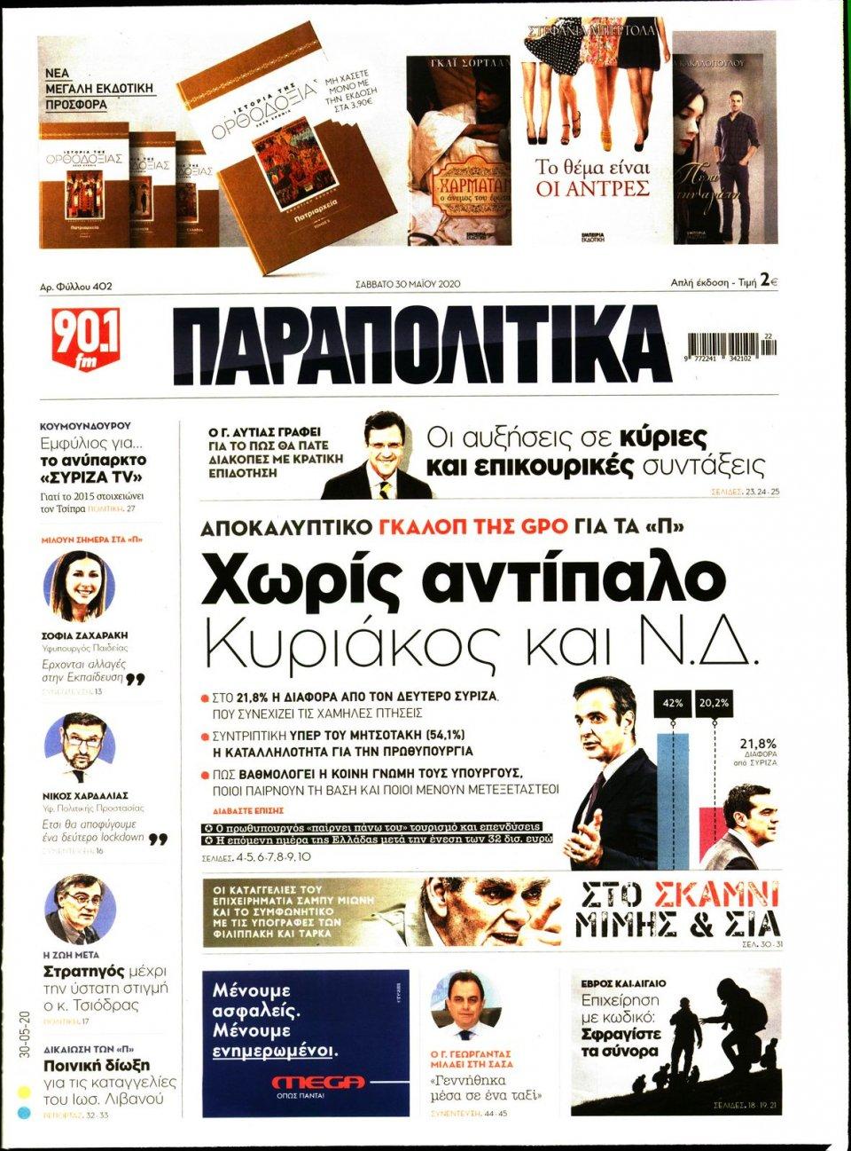 Πρωτοσέλιδο Εφημερίδας - ΠΑΡΑΠΟΛΙΤΙΚΑ - 2020-05-30