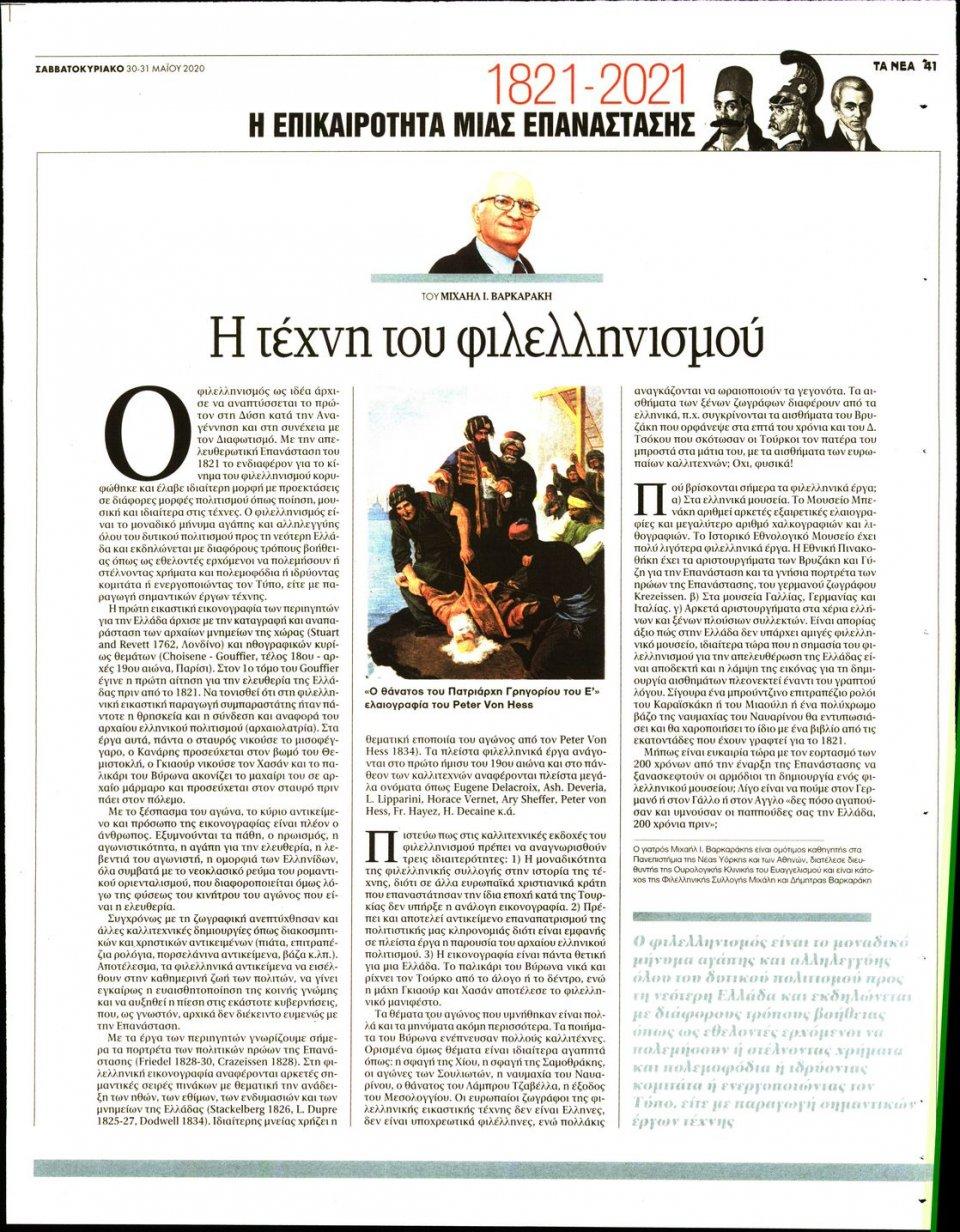 Οπισθόφυλλο Εφημερίδας - Τα Νέα - 2020-05-30