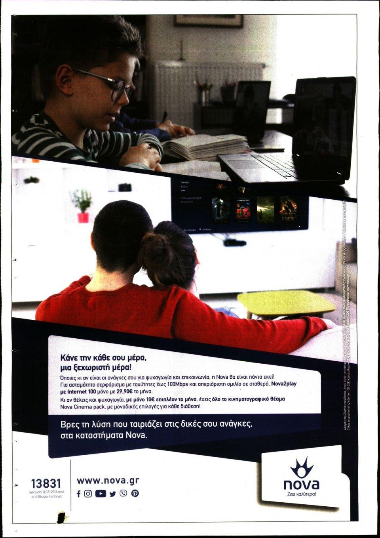 Οπισθόφυλλο Εφημερίδας - ΠΑΡΑΠΟΛΙΤΙΚΑ - 2020-05-30