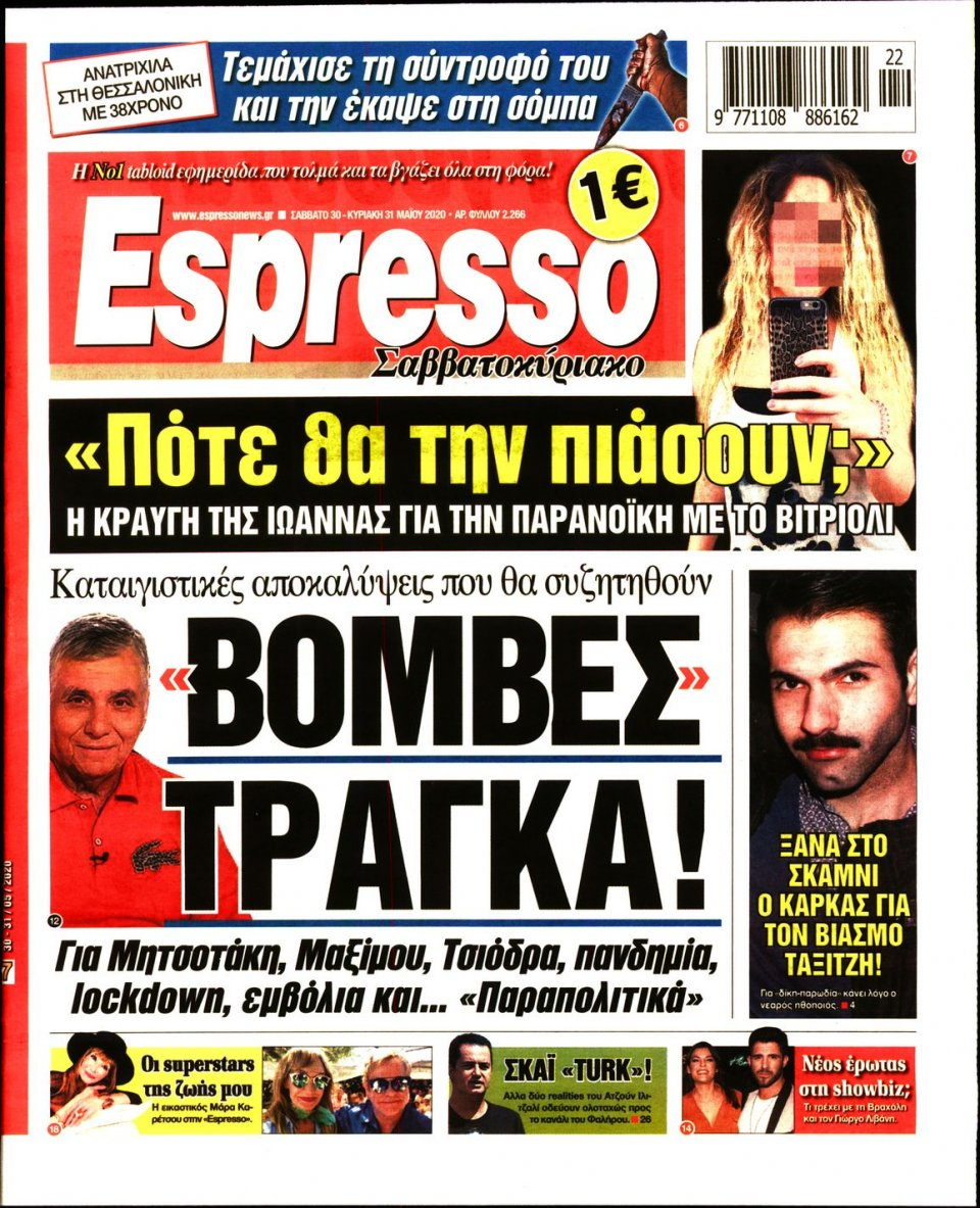 Πρωτοσέλιδο Εφημερίδας - Espresso - 2020-05-30