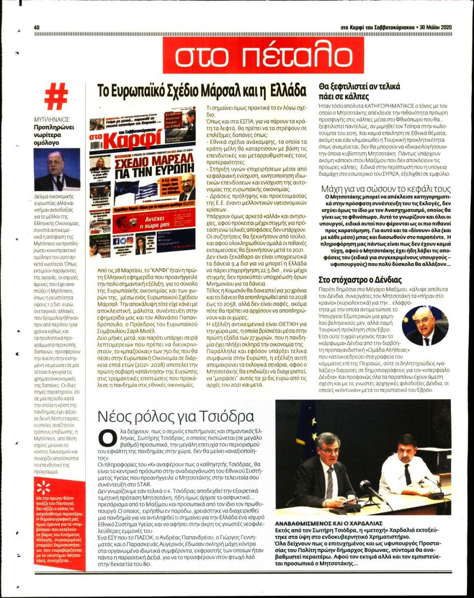 Οπισθόφυλλο Εφημερίδας - ΚΑΡΦΙ - 2020-05-30