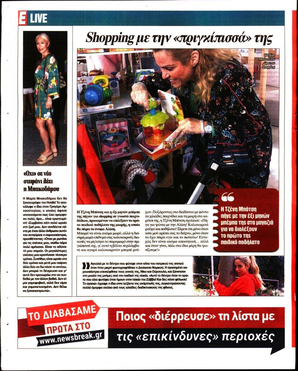Οπισθόφυλλο Εφημερίδας - Espresso - 2020-05-30