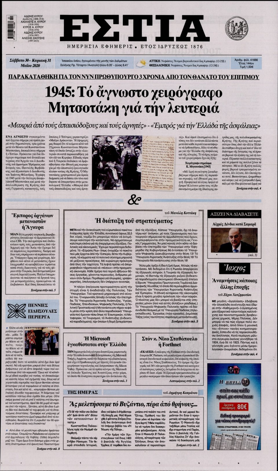 Πρωτοσέλιδο Εφημερίδας - Εστία - 2020-05-30