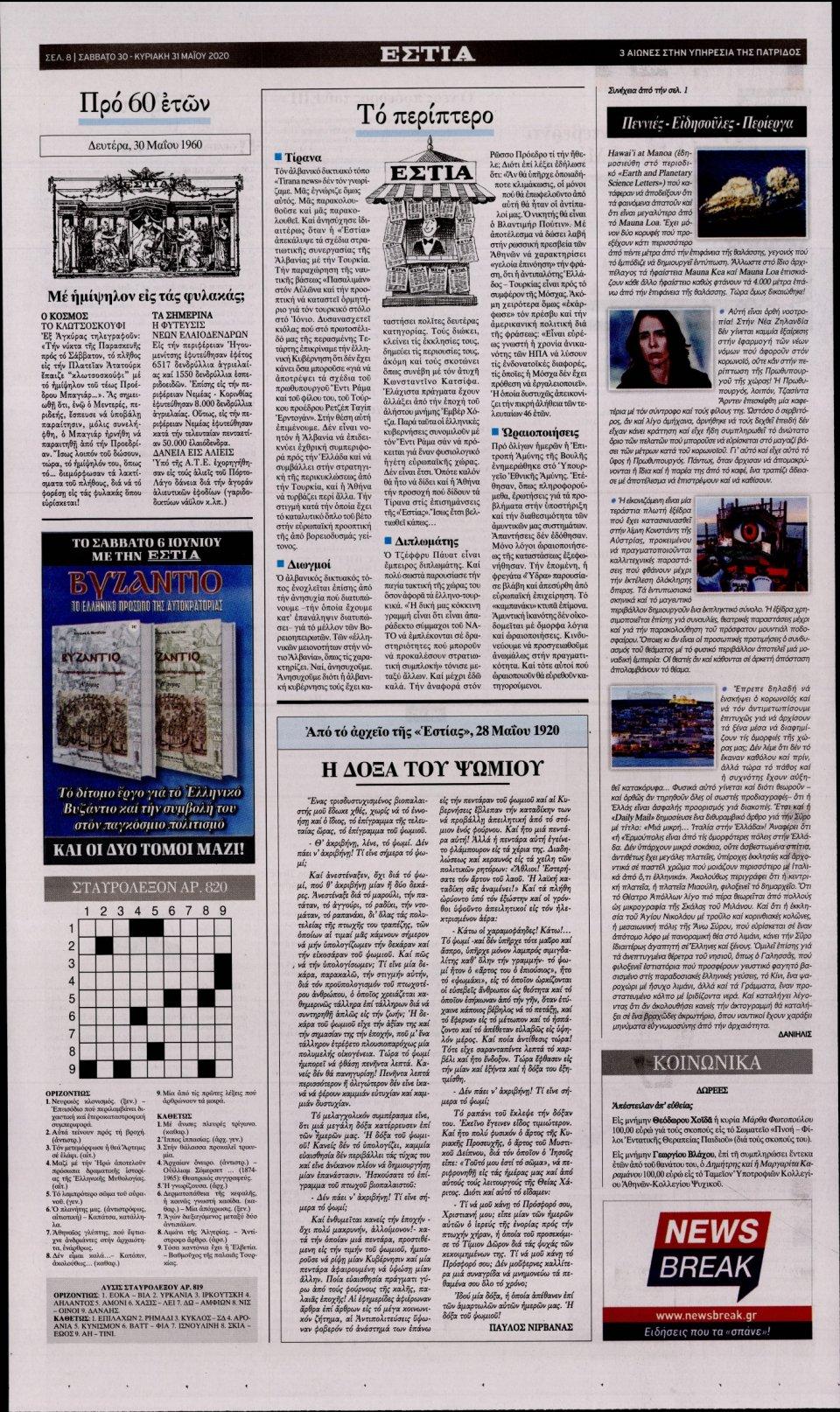 Οπισθόφυλλο Εφημερίδας - Εστία - 2020-05-30
