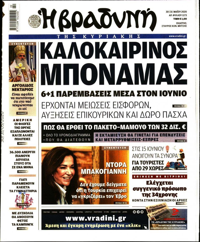 Πρωτοσέλιδο Εφημερίδας - ΒΡΑΔΥΝΗ ΤΗΣ ΚΥΡΙΑΚΗΣ - 2020-05-30