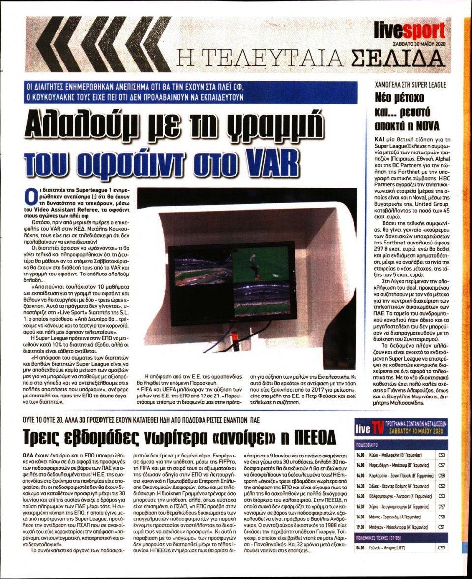Οπισθόφυλλο Εφημερίδας - LIVE SPORT - 2020-05-30