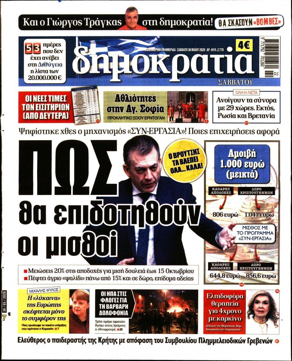 Πρωτοσέλιδο Εφημερίδας - ΔΗΜΟΚΡΑΤΙΑ - 2020-05-30