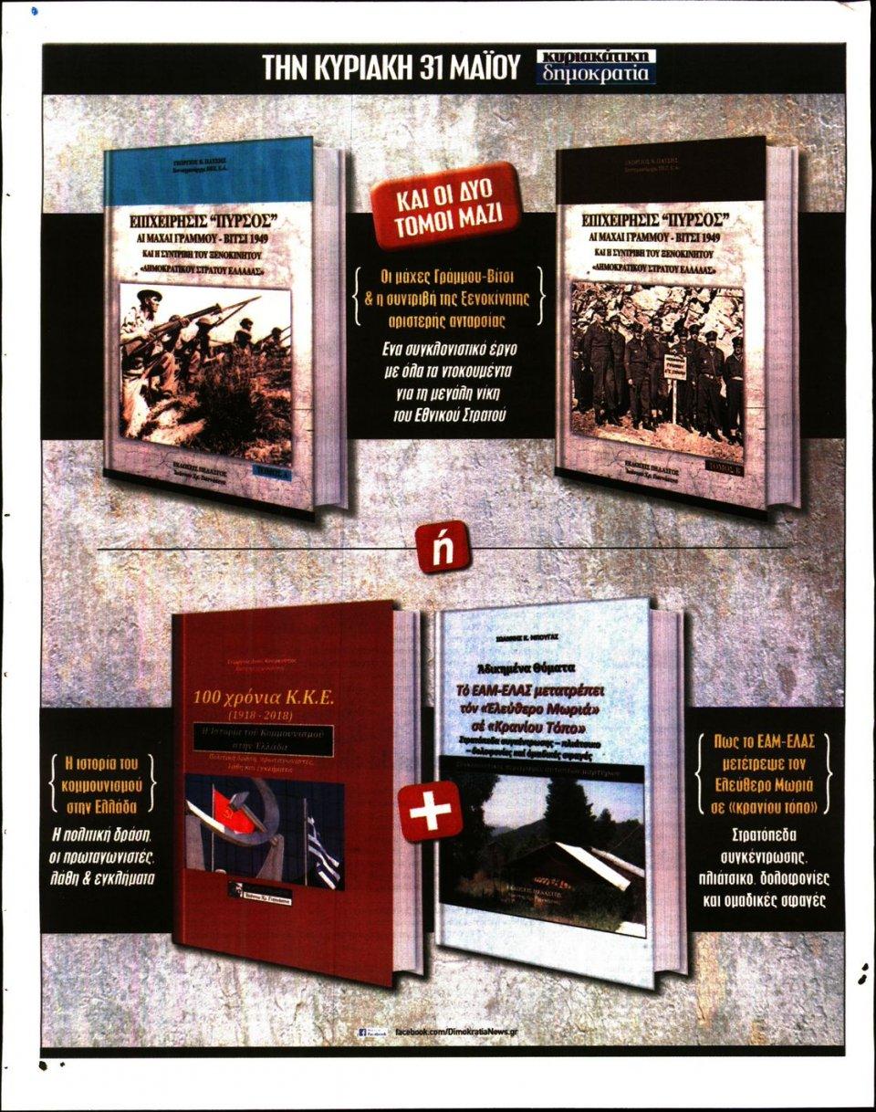 Οπισθόφυλλο Εφημερίδας - ΔΗΜΟΚΡΑΤΙΑ - 2020-05-30