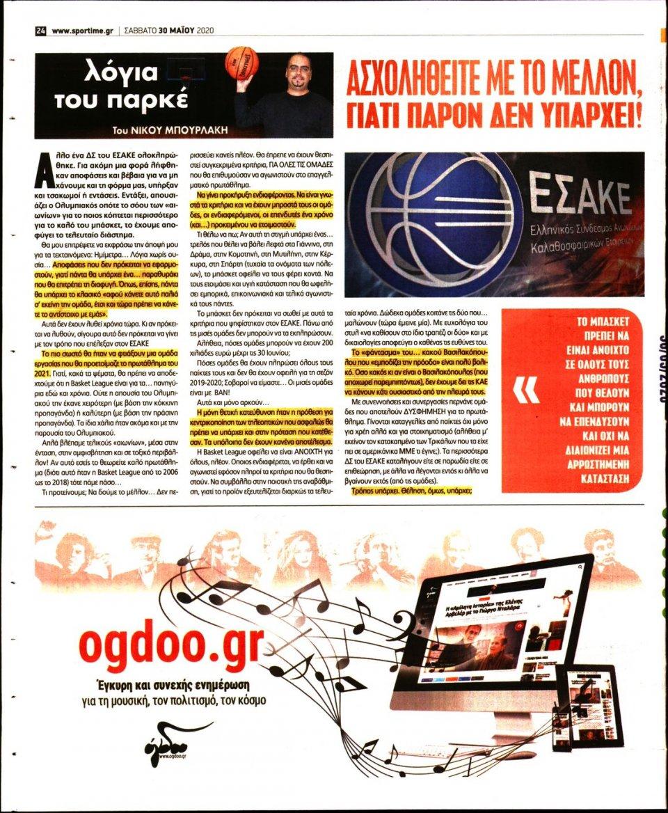 Οπισθόφυλλο Εφημερίδας - SPORTIME - 2020-05-30