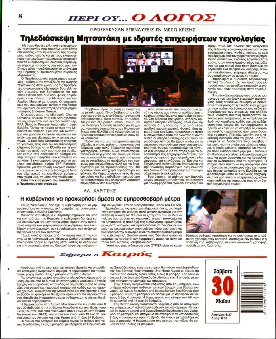 Οπισθόφυλλο Εφημερίδας - Λόγος - 2020-05-30