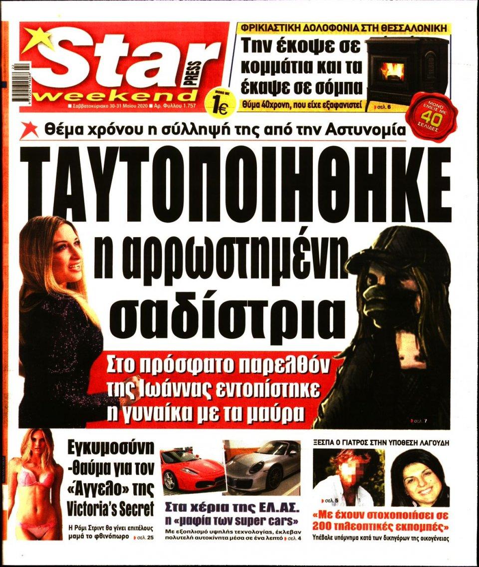 Πρωτοσέλιδο Εφημερίδας - STAR PRESS - 2020-05-30