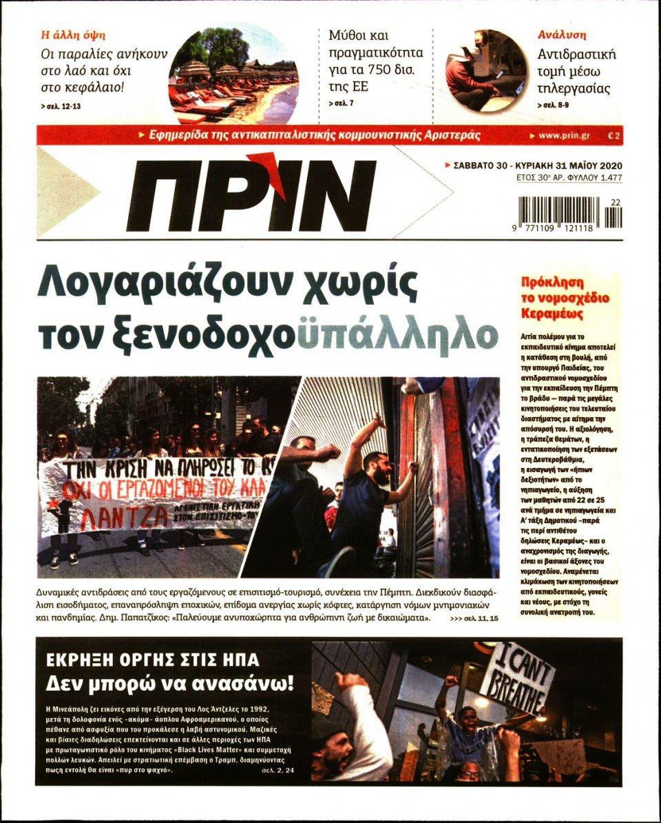 Πρωτοσέλιδο Εφημερίδας - ΠΡΙΝ - 2020-05-30