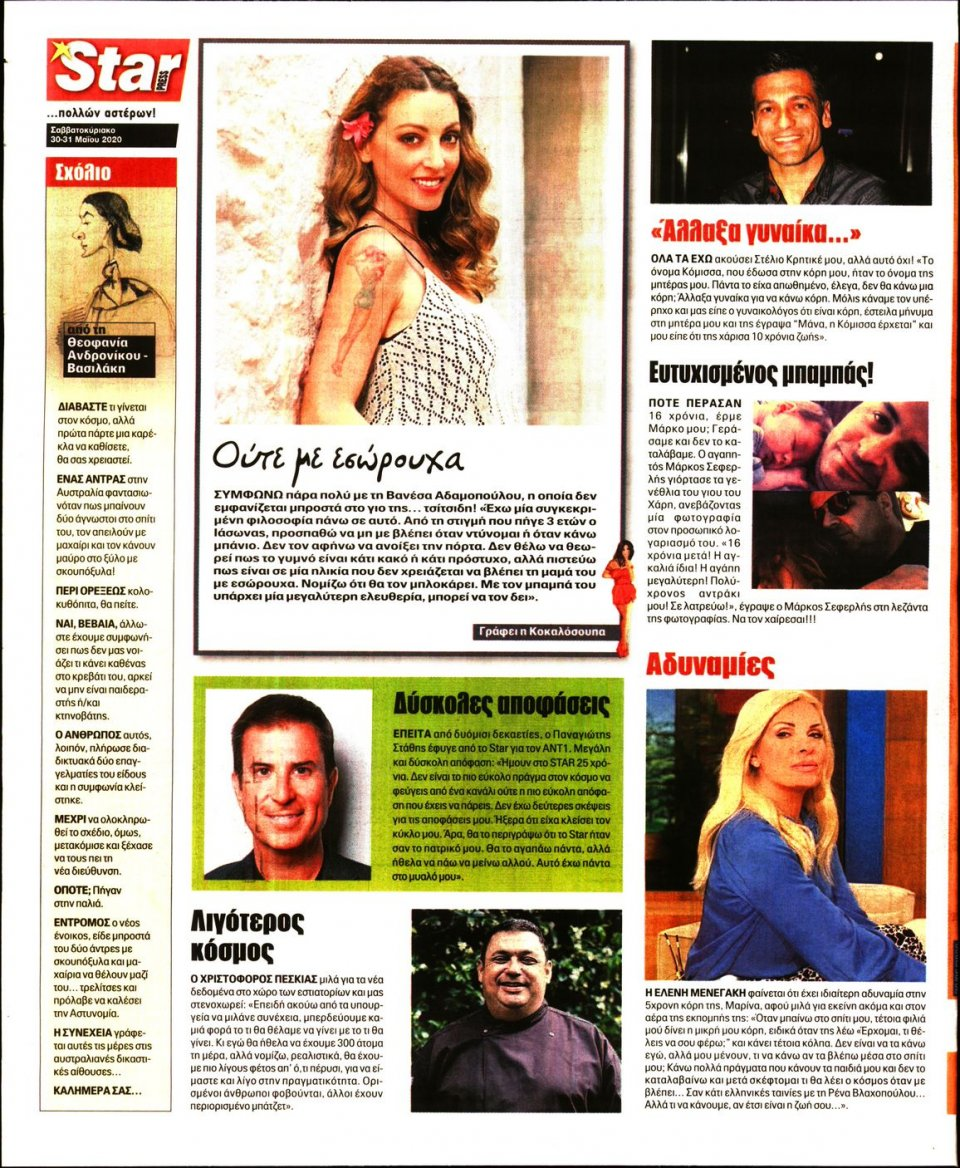 Οπισθόφυλλο Εφημερίδας - STAR PRESS - 2020-05-30