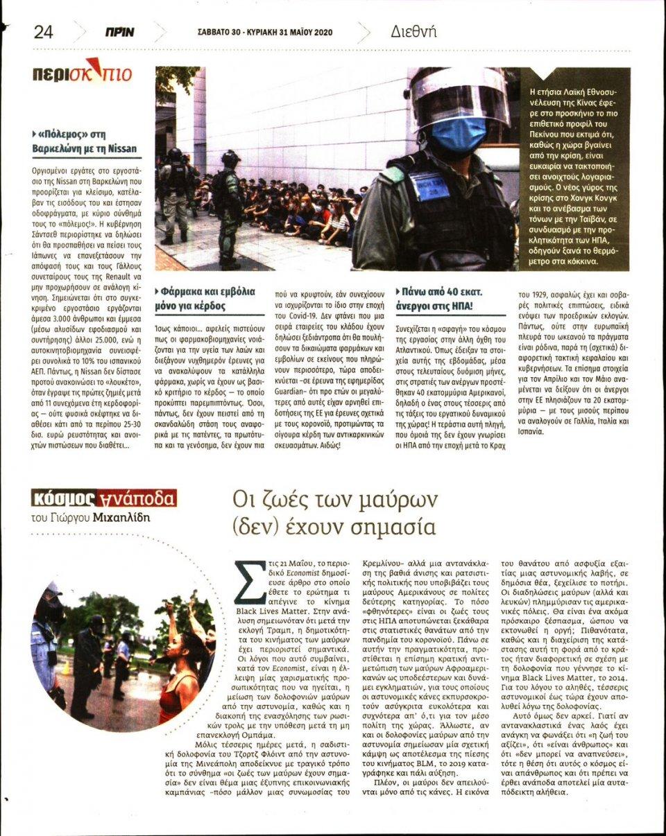 Οπισθόφυλλο Εφημερίδας - ΠΡΙΝ - 2020-05-30