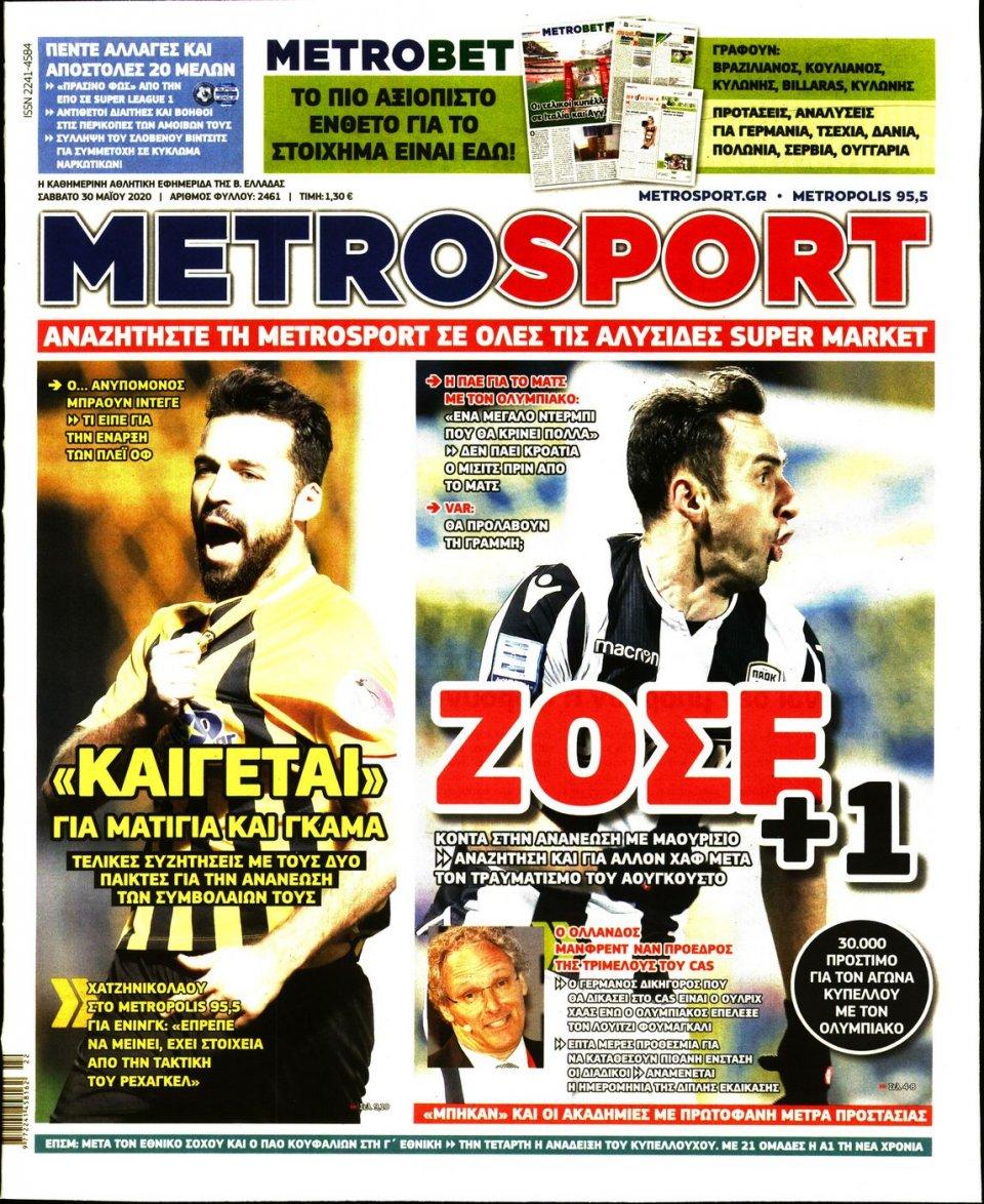 Πρωτοσέλιδο Εφημερίδας - METROSPORT - 2020-05-30