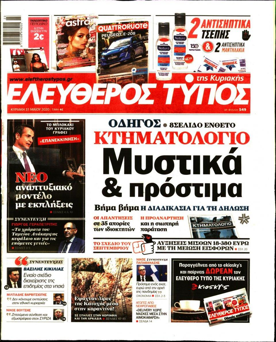 Πρωτοσέλιδο Εφημερίδας - Ελεύθερος Τύπος - 2020-05-31