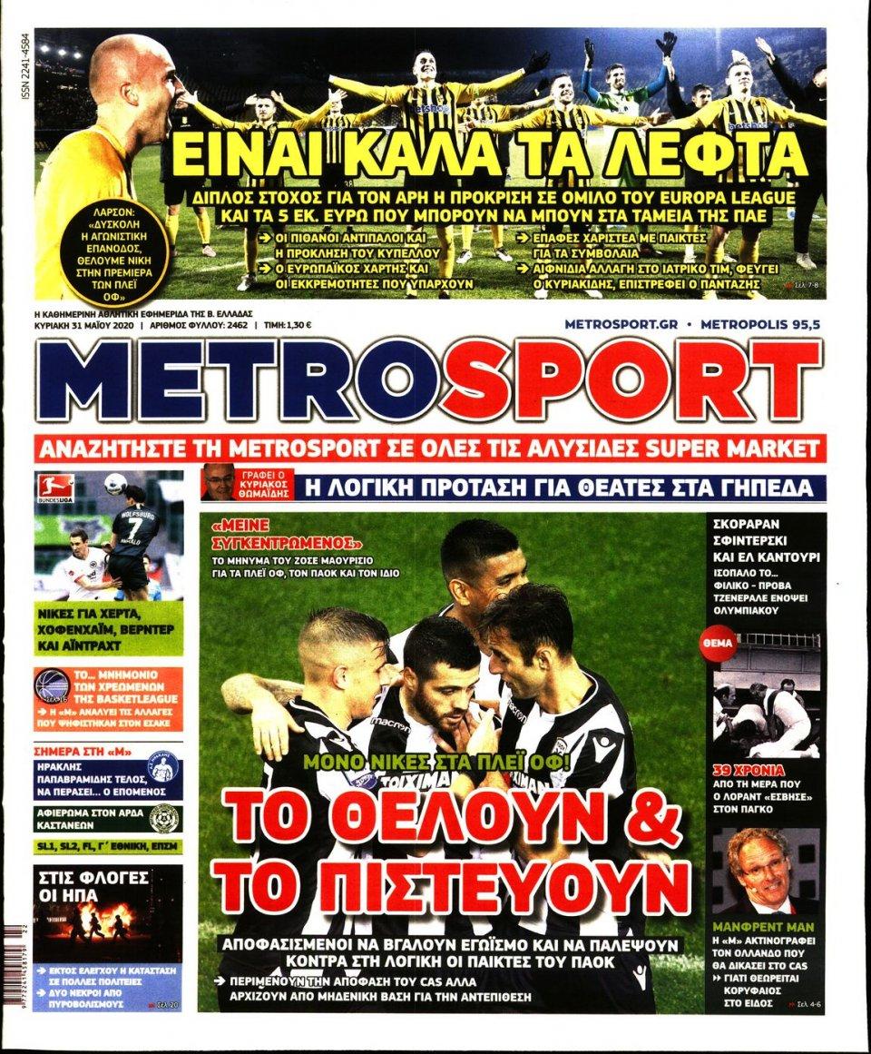 Πρωτοσέλιδο Εφημερίδας - METROSPORT - 2020-05-31