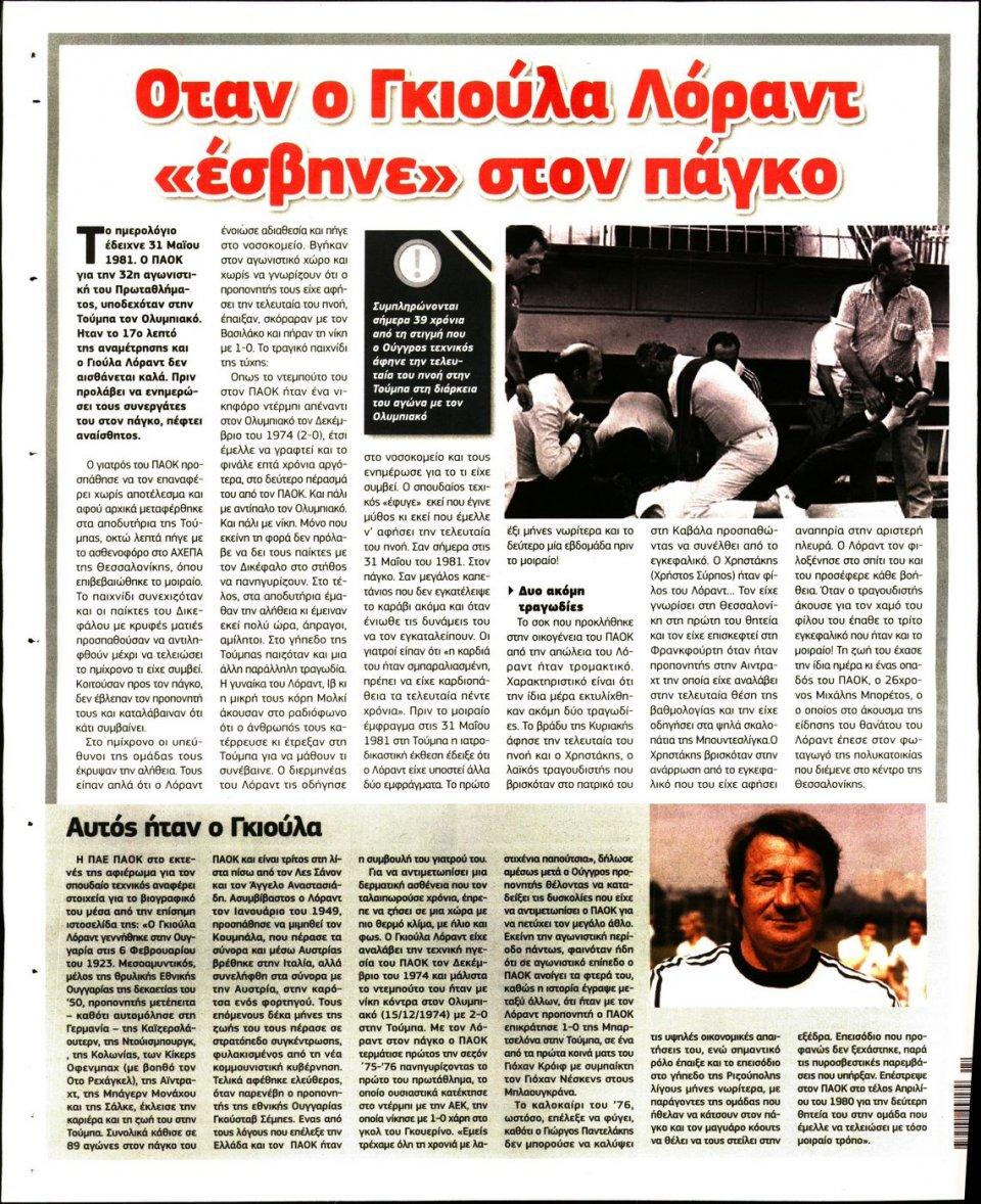 Οπισθόφυλλο Εφημερίδας - METROSPORT - 2020-05-31