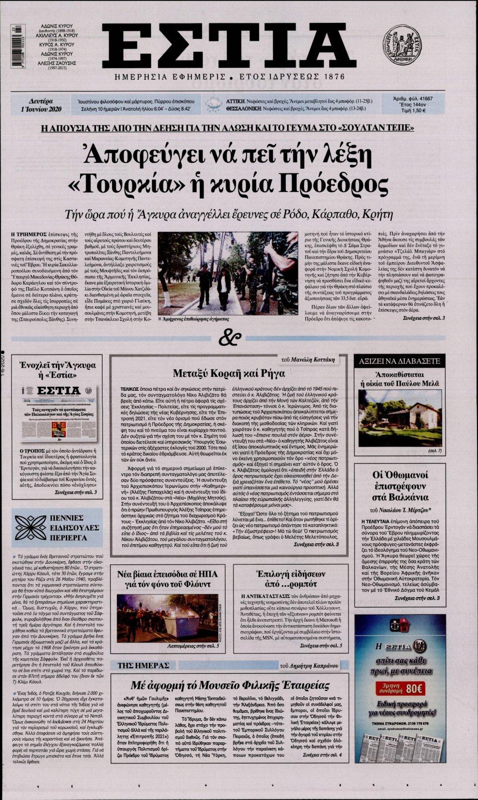 Πρωτοσέλιδο Εφημερίδας - Εστία - 2020-06-01