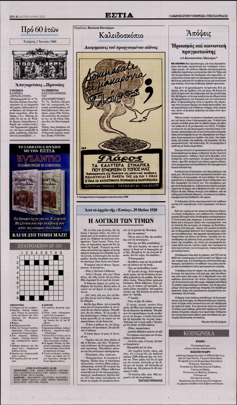 Οπισθόφυλλο Εφημερίδας - Εστία - 2020-06-01
