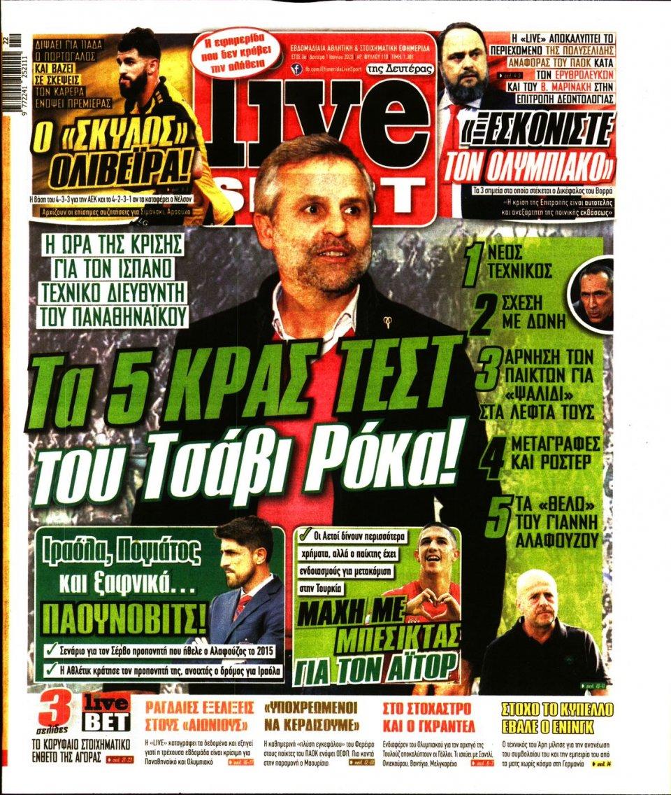 Πρωτοσέλιδο Εφημερίδας - LIVE SPORT - 2020-06-01