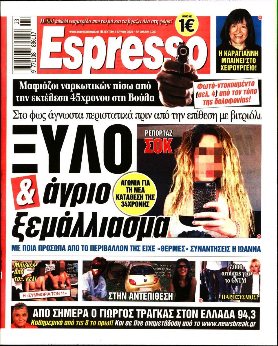 Πρωτοσέλιδο Εφημερίδας - Espresso - 2020-06-01