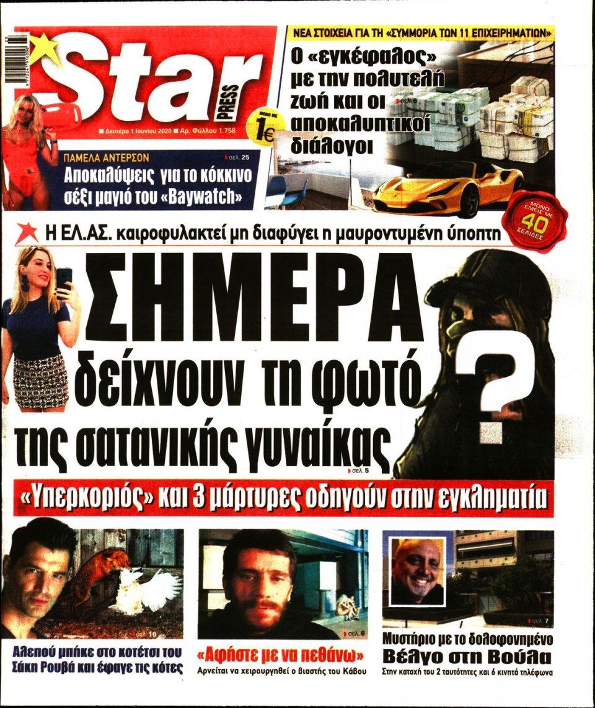 Πρωτοσέλιδο Εφημερίδας - STAR PRESS - 2020-06-01
