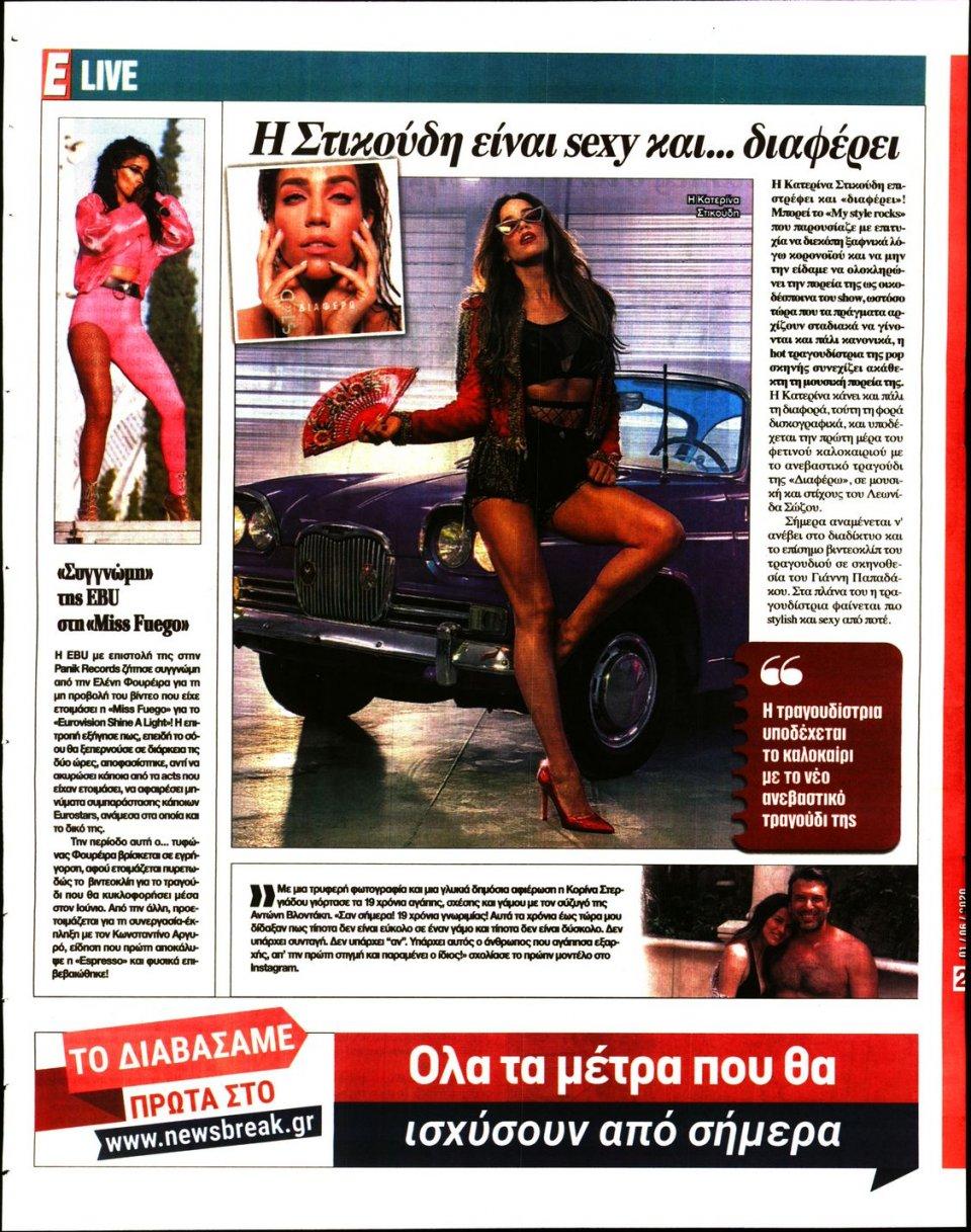 Οπισθόφυλλο Εφημερίδας - Espresso - 2020-06-01