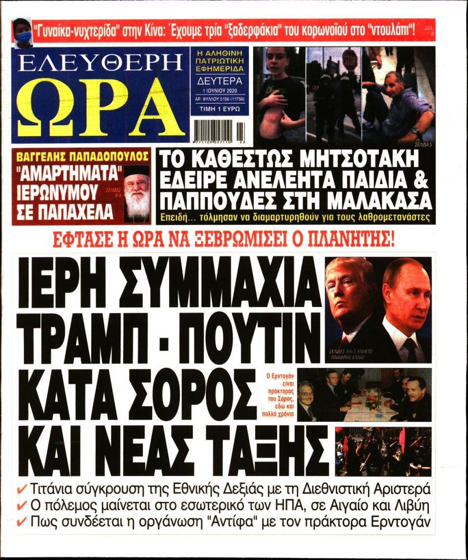 Πρωτοσέλιδο Εφημερίδας - Ελεύθερη Ώρα - 2020-06-01