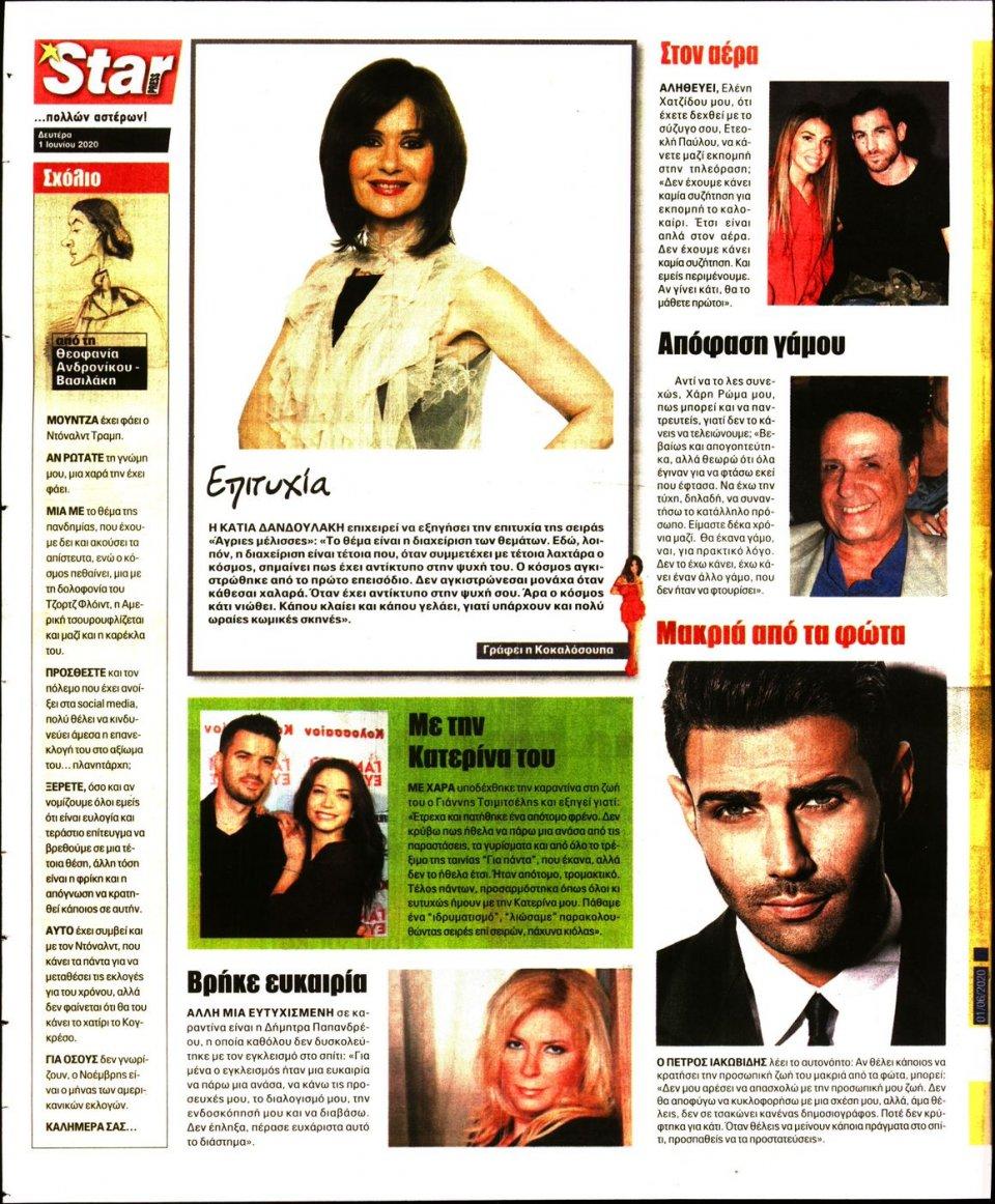 Οπισθόφυλλο Εφημερίδας - STAR PRESS - 2020-06-01