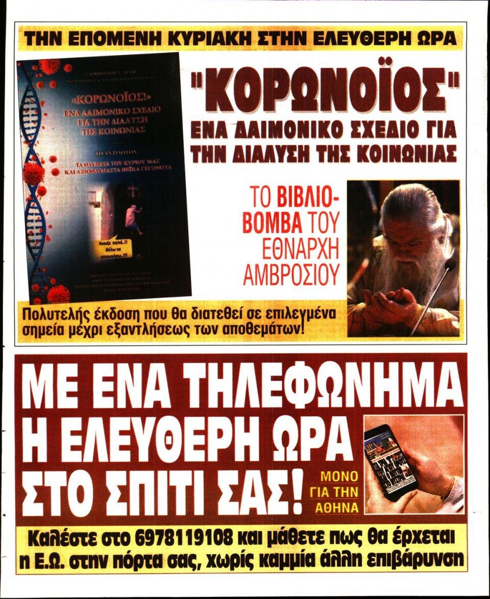 Οπισθόφυλλο Εφημερίδας - Ελεύθερη Ώρα - 2020-06-01