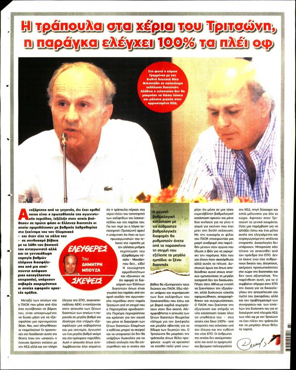 Οπισθόφυλλο Εφημερίδας - METROSPORT - 2020-06-01