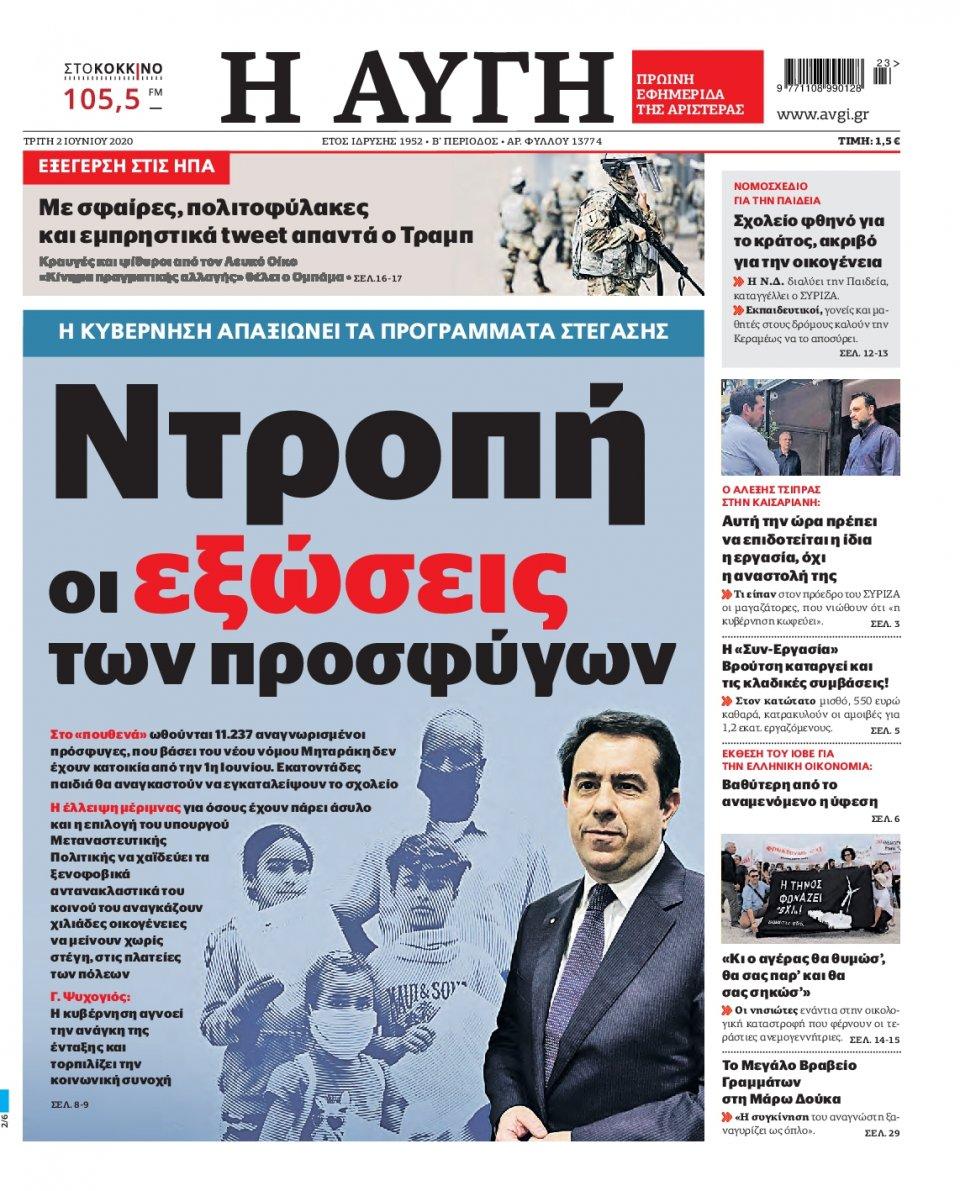 Πρωτοσέλιδο Εφημερίδας - Αυγή - 2020-06-02