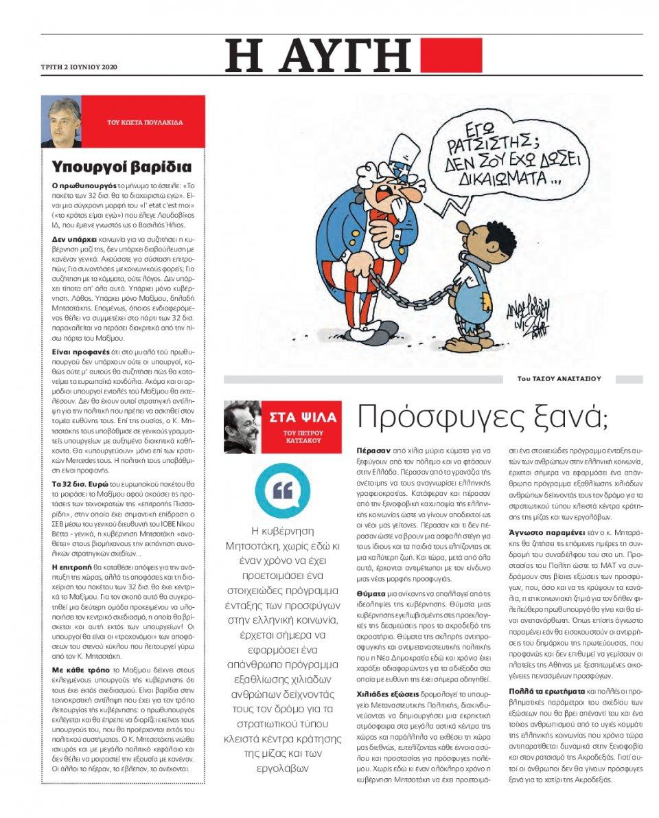 Οπισθόφυλλο Εφημερίδας - Αυγή - 2020-06-02