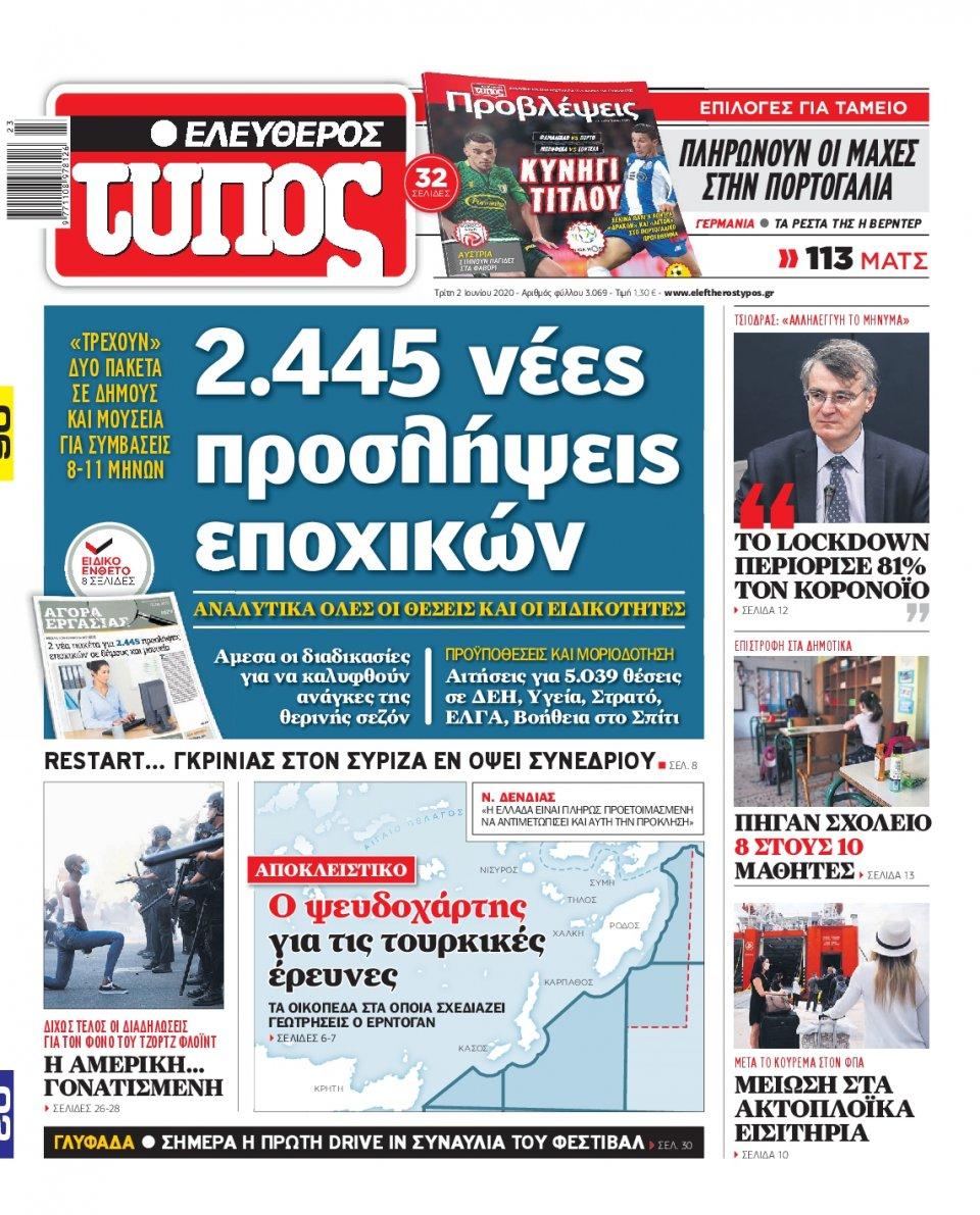 Πρωτοσέλιδο Εφημερίδας - Ελεύθερος Τύπος - 2020-06-02